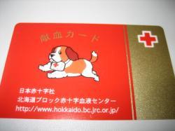 献血に行こう!