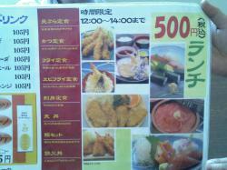つたもり ランチが500円!