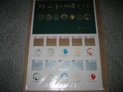旭山動物園くらぶの切手シート