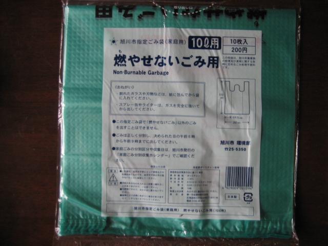 カレンダー 旭川 ゴミ