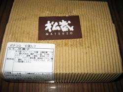 東京ドンク「松蔵」のポテコロ