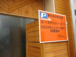 1,000円以上で駐車場1時間無料!