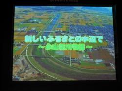 映像シアターで永山新川のことがよくわかります