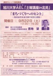 旭川大学AEL 「土曜講座in北見」