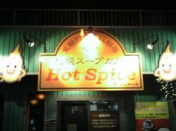 札幌スープカリー Hot Spice 札幌北野店