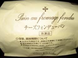 チーズフォンデューパン 300円