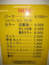 料金表です(^^)