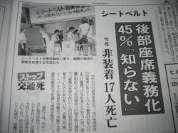 2007年9月15日の北海道新聞より