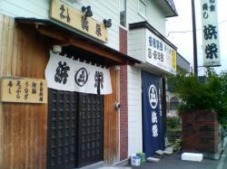 豊岡のお寿司屋さん「浜栄」