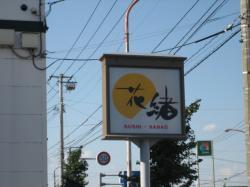 道路側に「花緒」の看板♪
