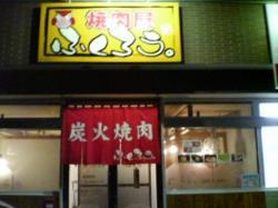 錦町12丁目の「焼肉屋ふくろう」