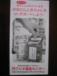 お母さんと赤ちゃんを1円でサポートする円ブリオ基金