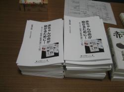 小冊子「赤ちゃんの命が助かるために!」300円