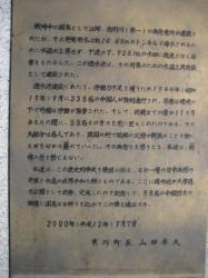 338名の中国人が強制連行