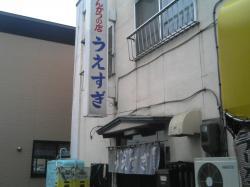 永山のとんかつの店「うえすぎ」