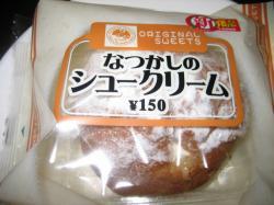 なつかしのシュークリーム 150円