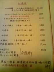 何を食べようかなぁ~o(^-^)o