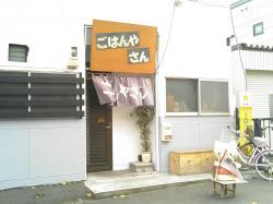 永山駅そばの「ごはんやさん」