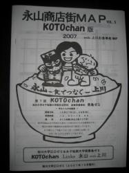 永山商店街MAP KOTOchan版2007