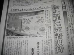 11/13の北海道新聞 旭川・上川版