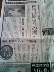2007年11月16日北海道新聞より