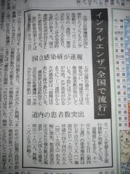 12/4北海道新聞夕刊より