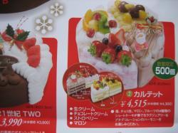 4種類でできた約20cmのケーキ