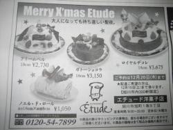 エチュードのクリスマスケーキ広告