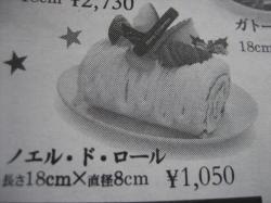 ノエル・ド・ロール 1,050円