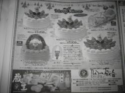 The Sun 蔵人のクリスマスケーキ広告