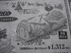 プラタナス並木のクリスマス仕様? 1,312円