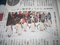 12/11北海道新聞より