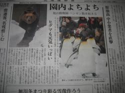 12/12北海道新聞より