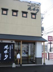 永山3条4丁目の「北かり」新店舗
