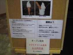12月いっぱいはソフトクリーム50円OFF!