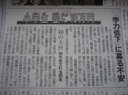 12/21北海道新聞1面