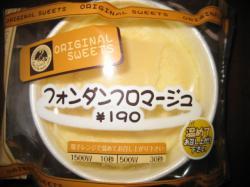 セブンイレブンのフォンダンフロマージュ190円