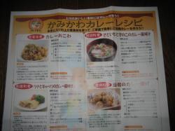 かみかわカレーレシピ
