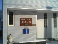 神居のカレーの店BOKU