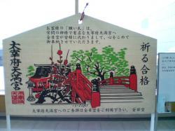 旭川空港ANAのカウンター横に巨大絵馬