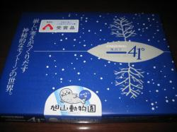 高橋製菓 -41°