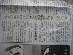 1/23(水)の北海道新聞より