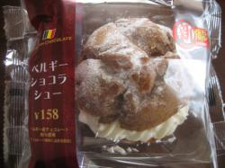 セブンイレブンのベルギーショコラシュー158円