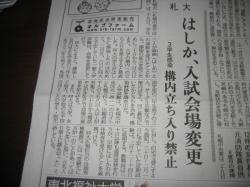 札幌大学で麻疹