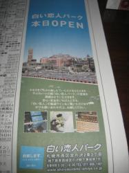 白い恋人パーク再開の広告(1/31道新)