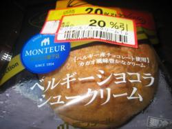 モンテールのベルギーショコラシュー126円