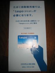 たばこ成人識別カード「taspo」の受付が始まりました。