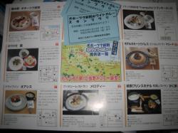 現在は7店舗でホワイトカレーが食べられるそうです(^^)