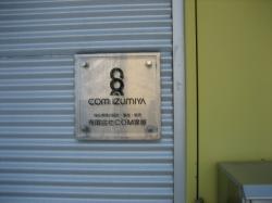 春光台のCOM泉屋