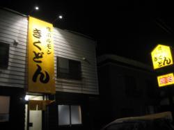 末広4条4丁目 黄色い看板の「きくどん」